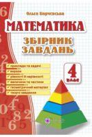 Збірник завдань з математики. 4 кл.    (за оновленою програмою)
