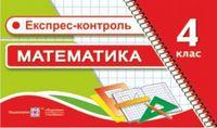 Експрес-контроль з математики. 4 клас.  Корчевська О.