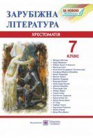 Хрестоматія із зарубіжної літератури. 7 кл.