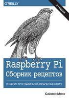 Raspberry Pi. Збірник рецептів: рішення програмних і апаратних завдань