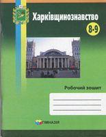 Харківщинознавство робочий зошит для учнів 8-9 класу. О.І. Грінченко. Гімназія