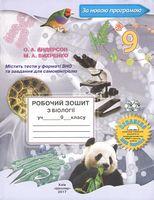 Робочий зошит з біології учня 9 класу.О. А. Андерсон, М. А. Вихренко.Нова програма 2017. Школяр