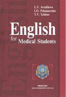 English for Medical Students = Англійська мова для студентів-медиків: підручник (ВНЗ ІV р. а.) / Аврахова Л.Я., Паламаренко І.О., Яхно Т.В. — 5-те вид., випр.