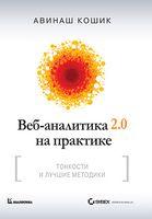 Веб-аналітика 2.0 на практиці. Тонкощі і кращі методики