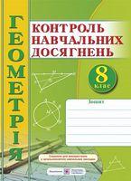 Зошит для контролю навчальних досягнень з геометрії. 8 кл.