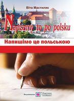 Напишімо це польською! Навчальний посібник з граматики.