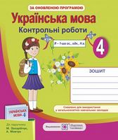 Контрольні роботи з української мови. 4 кл. (за оновленою програмою)