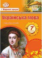 Розробки уроків з української мови. 7 кл.