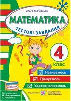 Тестові завдання з математики. 4 кл.