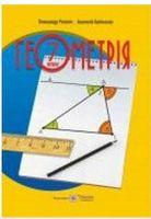 Геометрія. Підручник для 7 класу загальноосвітніх навчальних закладів.