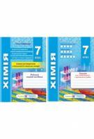 Робочий зошит-посібник з хімії. 7 клас + зошит для лабораторних і практичних робіт.