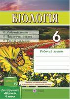 Робочий зошит з біології. 6 кл.