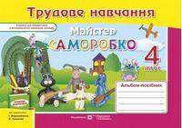 Альбом-посібник з трудового навчання «Майстер Саморобко». 4 кл.