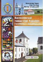 Василіянські монастирі України. Книга перша : Галичина і Закарпаття.
