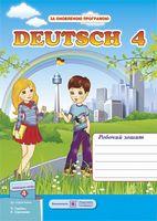 Робочий зошит з німецької мови для 4 кл.