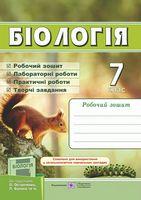 Робочий зошит з біології. 7 кл. (До підруч. Остапченко Л. та ін.). СХВАЛЕНО!