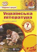 Розробки уроків з української літератури. 7 кл.