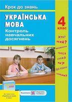 Контроль навч. досягнень з укр. мови. «Крок до знань». 4 кл.
