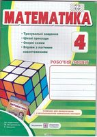 Робочий зошит з математики. 4 кл.