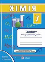 Зошит для практичних робіт з хімії. 7 кл. + вкладка «Зошит для лабораторних дослідів».