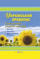 Український правопис.  Ілюстрований довідник школяра. (кольор, тв)