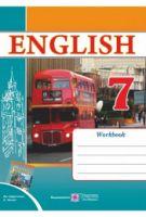 Робочий зошит з англійської мови. 7 кл.