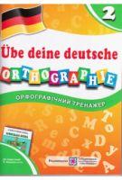 Орфографічний тренажер німецької мови. 2 кл.