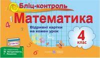 Бліц-контроль з математики. Картки для поурочного опитування. 4 клас. (До підруч. Богдановича М.)