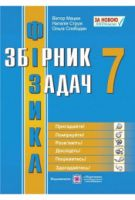 Збірник задач з фізики. 7 клас