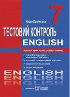 Тестовий контроль з англійської мови. 7 кл.