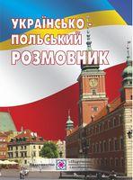 Українсько-польський розмовник. (м)
