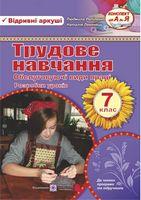 Розробки уроків з трудового навчання. 7 кл.