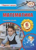 Розробки уроків з математики. 6 кл.