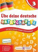 Орфографічний тренажер з німецької мови. 3 кл.