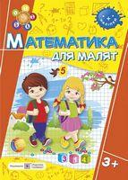 Математика для малят. Робочий зошит для дітей на 4-му році життя.