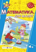 Математика для малят. Робочий зошит для дітей на 5-му році життя.