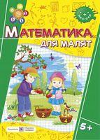 Математика для малят. Робочий зошит для дітей на 6-му році життя.