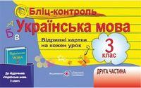 Бліц-контроль з української мови. Картки для опитування. 3 кл. Част. ІІ. НОВИНКА!