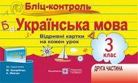 Бліц-контроль з української мови. Картки для опитування. 3 кл. Част. ІІ.