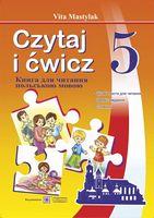 Книжка для читання польською мовою. 5 кл.