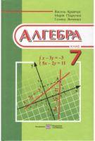 Алгебра. Підручник для 7 класу загальноосвітніх навчальних закладів.