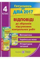 Відповіді до Збірників підсумкових контрольних робіт. 4 кл.  ДПА-2018