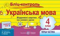 Бліц-контроль з української мови. Картки для опитування. 4 кл. Ч. 1.