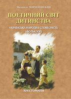 Українська народна словесність (фольклор): Хрестоматія. Серія: Для школи і родини. Випуск перший.