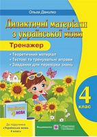 Дидактичні матеріали з української мови. Тренажер. 4 кл.