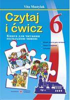 Книжка для читання польською мовою. 6 кл.