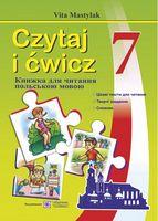 Книжка для читання польською мовою. 7 кл.