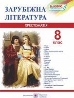 Хрестоматія із зарубіжної літератури. 8 кл.