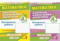 Контроль навчальних досягнень з математики. 4 клас. Контрольні роботи. (два зошити в одному).
