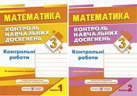 Контроль навчальних досягнень з математики. 3 кл. Контрольні роботи. (два зошита в одному).